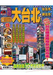 出境遊:大台北2015~16