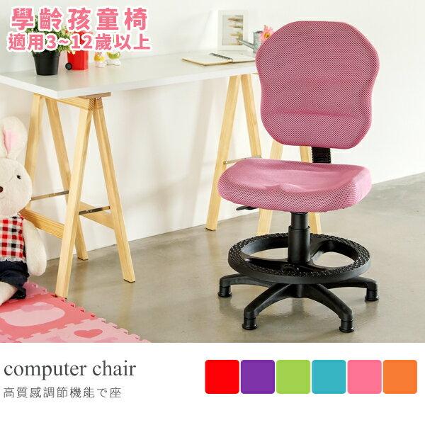 辦公椅 書桌椅 電腦椅【I0202】艾曼達兒童成長調節椅(6色) MIT台灣製 完美主義