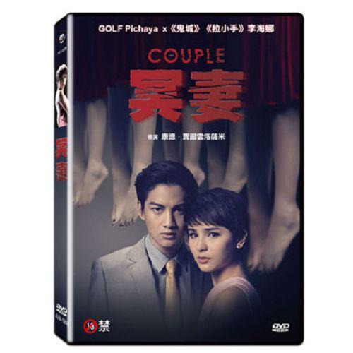 冥妻DVD-未滿18歲禁止購買
