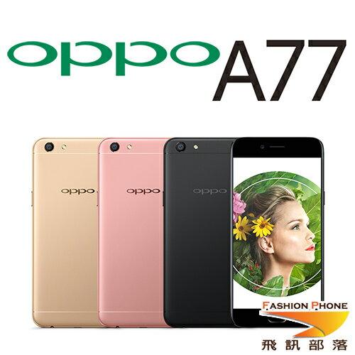 OPPO A77 (4GB/64GB) 5.5吋八核4G+3G 1600萬自拍美顏機 - 贈10050mAh行動電源+16G記憶卡