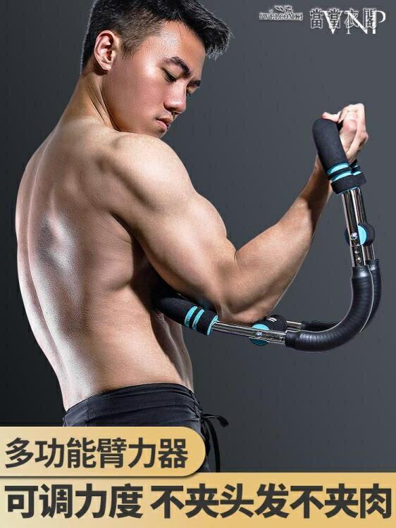 臂力器男家用健身胸肌訓練器材多功能U型腕力器可調節鍛煉臂力棒