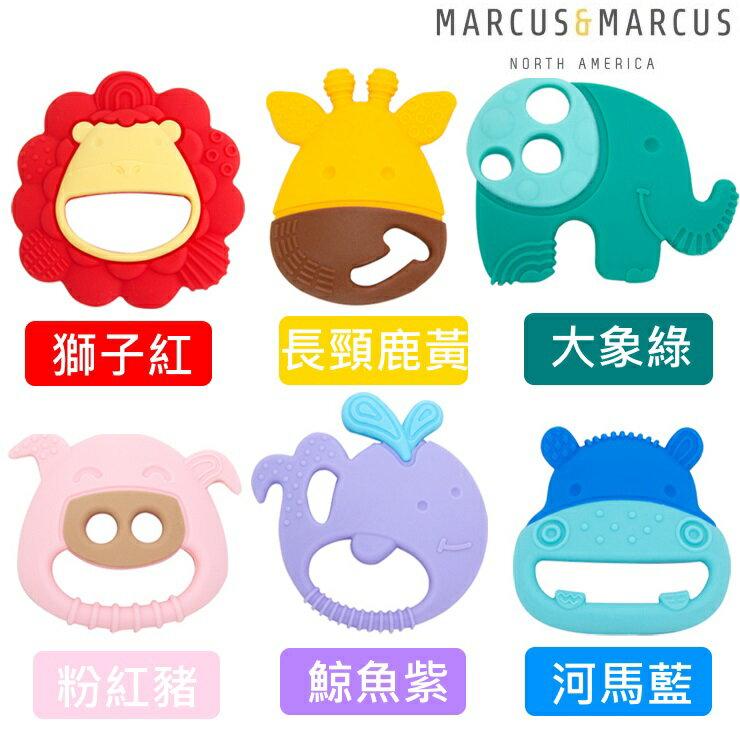 加拿大Marcus&Marcus 動物樂園感官啟發固齒玩具(獅子紅/長頸鹿黃/大象/粉紅豬/鯨魚紫/河馬藍)