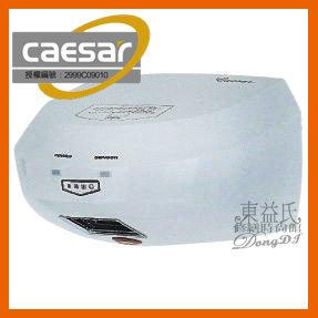 <br/><br/>  【東益氏】凱撒精品衛浴-衛浴產品(自動感應烘手機)-A616自動烘乾機,另售給皂機 出液機 通風扇 換氣扇 乾手機<br/><br/>