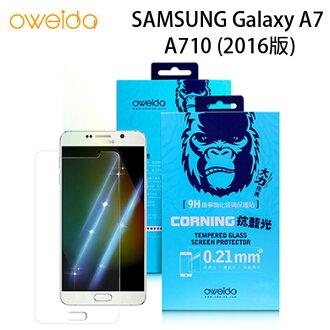 【oweida-BGCN】SAMSUNG Galaxy A7 /A710 2016版 0.21mm康寧抗藍光玻璃螢幕保護貼