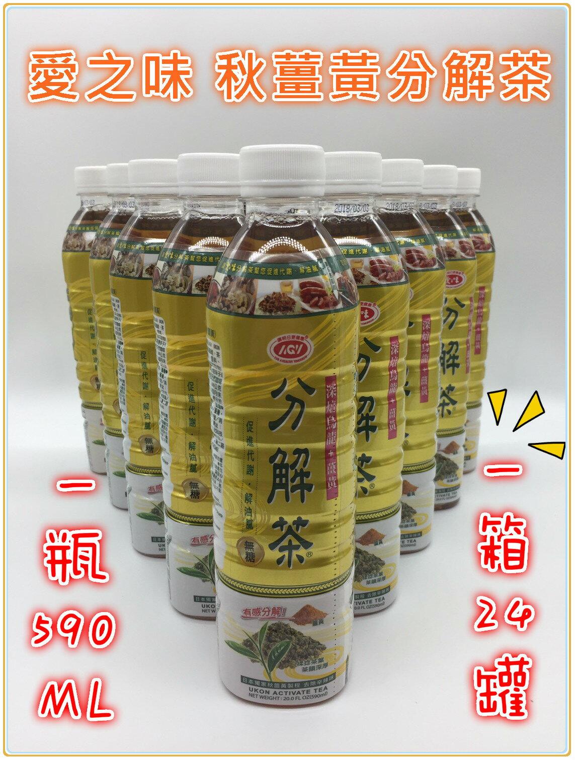 ?含發票?限宅配?愛之味秋薑黃分解茶?一箱24罐?一罐590ML?愛之味 薑黃 飲料 烏龍茶?