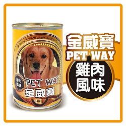 【力奇】金威寶 PET WAY 狗罐-雞肉風味 400g -37元 >限10罐可超取 (C801B03)