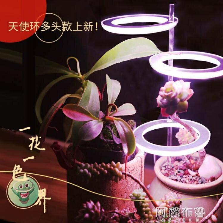 植物燈 植物補光燈全光譜led仿太陽燈上色室內家用usb食蟲植物多肉補光燈 【618特惠】