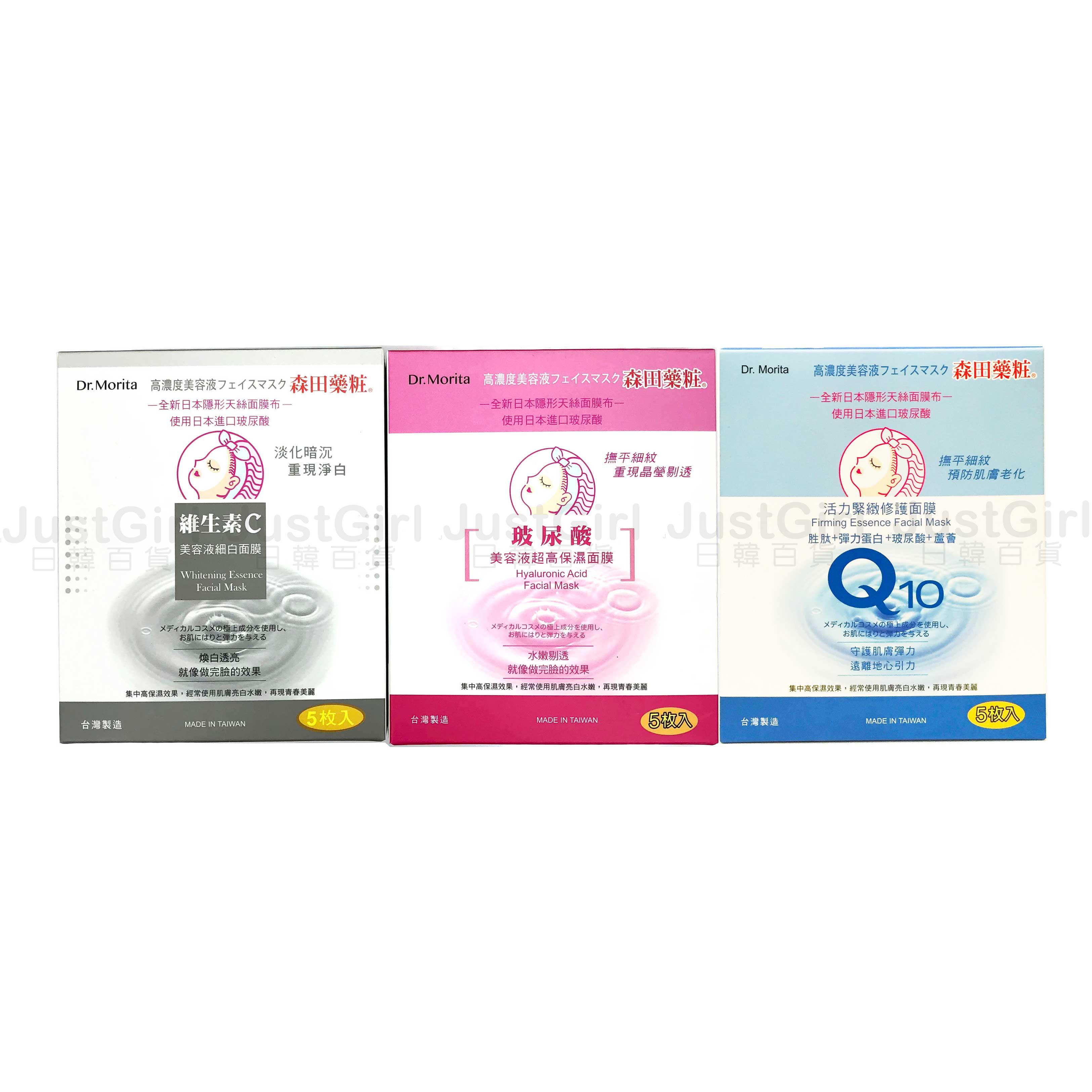 森田藥妝 面膜 Q10緊緻修護 維生素C細白 玻尿酸超高保濕 美白 美妝   JustGi