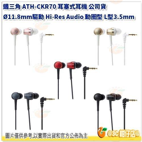 鐵三角 ATH-CKR70 耳塞式耳機 公司貨 Ø11.8mm驅動 Hi-Res Audio 動圈型 L型3.5mm 0