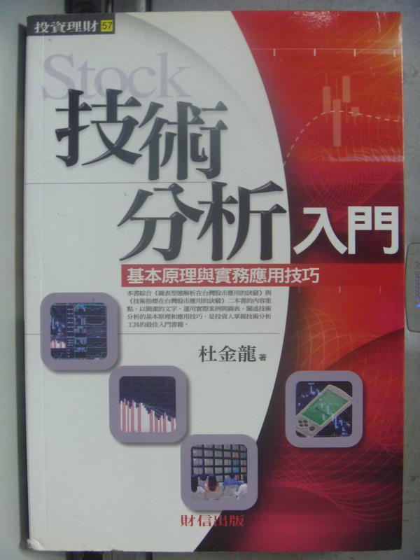 【書寶二手書T7/股票_HDZ】技術分析入門_杜金龍