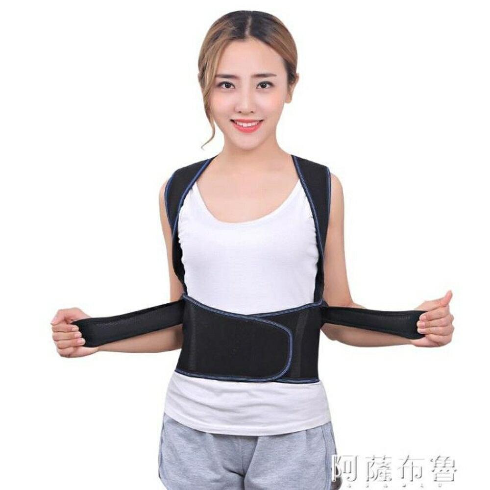 矯正帶 矯正帶駝背背部揹揹佳坐姿糾正衣 學生兒童成人男女隱形脊椎矯姿 阿薩布魯