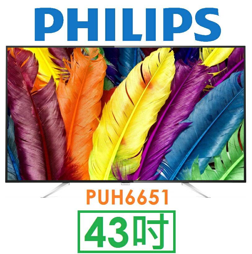 【預訂】飛利浦 Philips 43吋液晶顯示器 電視(43PUH6651)4K聯網