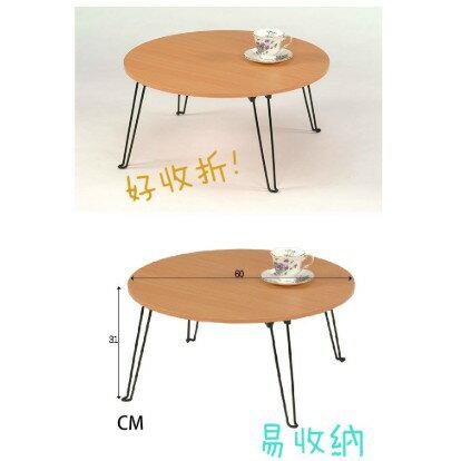 全台熱銷冠軍  摺疊桌 小茶几 二尺圓形休閒桌 (KD600-1)