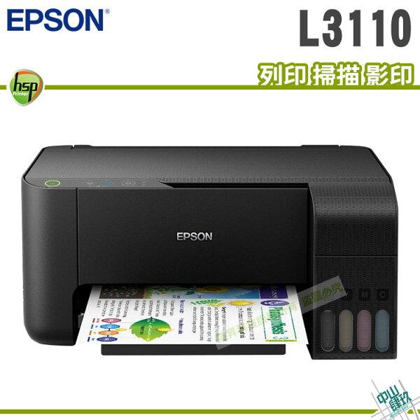 【浩昇科技】EPSONL3110高速三合一原廠連續供墨印表機原廠保固