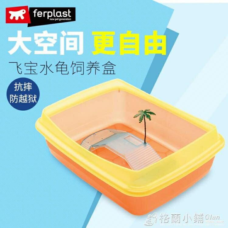Ferplast飛寶烏龜缸壓克力水龜飼養盒飼養箱塑料水龜缸曬台水陸缸ATF 年貨節預購 全館8.5折起