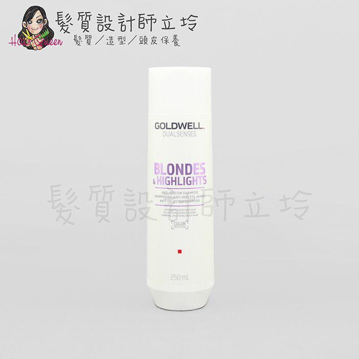 立坽『洗髮精』歌薇公司貨 GOLDWELL 光纖洗髮精250ml(矯色專用) IH05