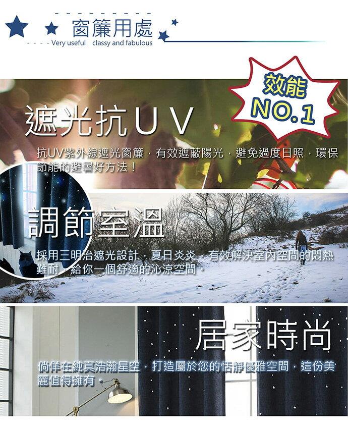 【巴芙洛】棉麻鏤空星星-遮光窗簾-兩款顏色 6
