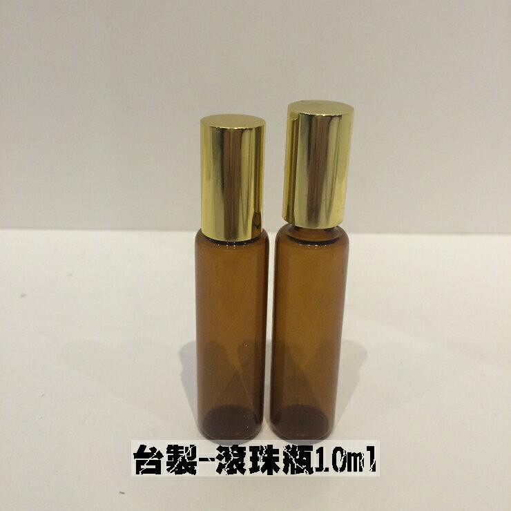 【都易特】滾珠瓶 10ml 茶色 金蓋 不銹鋼滾珠 台製 空瓶