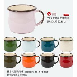 【速捷戶外】Emalia Olkusz 5658356 波蘭 手工馬克曲線琺瑯杯 350ml (粉紅)