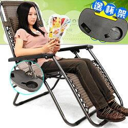 無重力躺椅(送杯架)無段式躺椅斜躺椅.折合椅摺合椅折疊椅摺疊椅.涼椅休閒椅扶手椅戶外椅子.靠枕透氣網.傢俱傢具特賣會C022-950