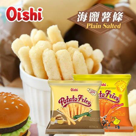 菲律賓 Oishi 長灘島 薯條 50g 海鹽 起司 薯條 餅乾 長條餅乾 薯條脆片【N102779】