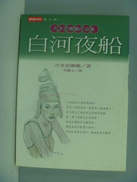 【書寶二手書T1/翻譯小說_GBB】白河夜船_吉本芭娜娜