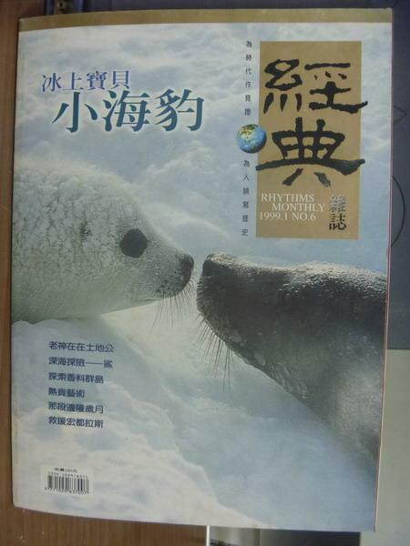 【書寶二手書T1/雜誌期刊_PQG】經典_6期_冰上寶貝小海豹等