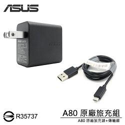 ASUS  A80 原廠旅充頭+傳輸線(V8) PadFone Infinity/PadFone mini 4.3 A11/mini PF400 A12/E A68M/Lite A80C/New Padfone Infinity A86/4 A400CG/Live ZB501KL/Go ZB500KL/ZB552KL/Selfie Pro ZD552KL/Max ZC554KL/Max Plus