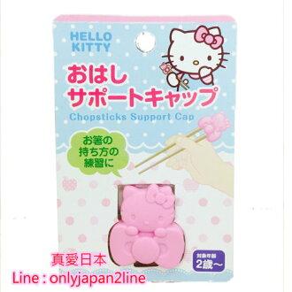 【真愛日本】16091400044 筷子輔助學習器-頭型蝴蝶結 三麗鷗 Hello Kitty 凱蒂貓 餐具 筷子 正品 嬰幼兒
