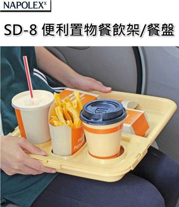 【禾宜精品】車用 置物架 NAPOLEX SD-8 便利 後座 餐盤 置物 餐飲架 飲料架 車用餐盤