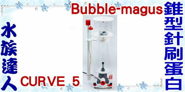 【水族达人】Bubble-magus BM《CURVE 5 锥型针刷蛋白(500L) SF-BM-B011》预订制/蛋白除沫器