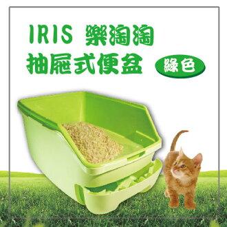 【力奇】IRIS 樂淘淘抽屜式便盆(無蓋) RCT-530-綠色(全配)-1990元【免運】(H092A15)