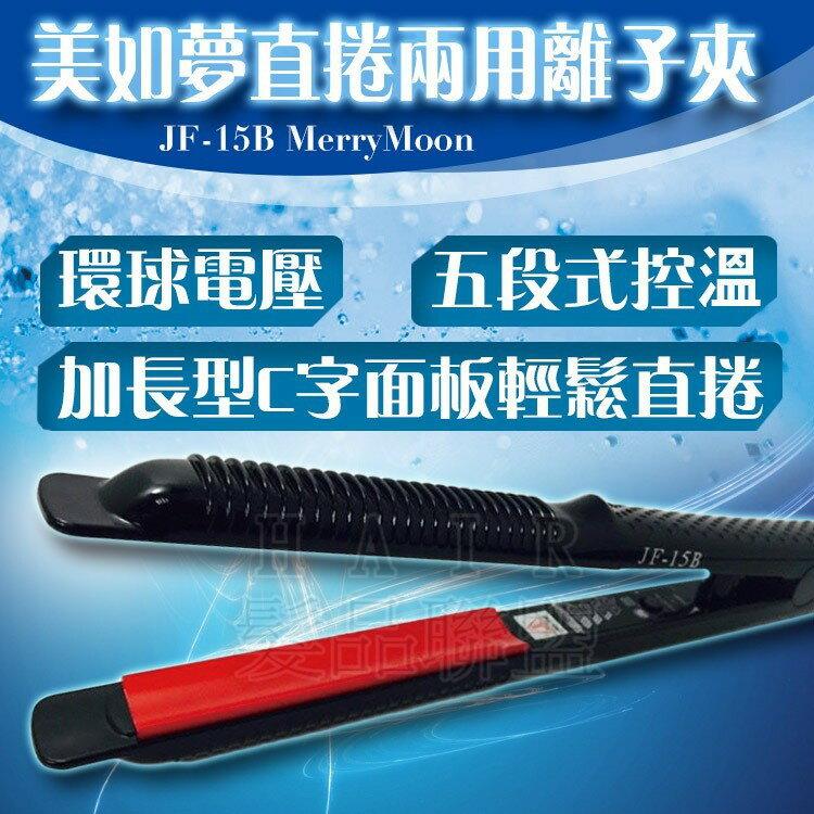 ★超葳★ Merry Moon 美如夢 超硬鈦合金(特窄版) C型夾 直捲兩用離子夾 弧形紅面板 JF- 15B