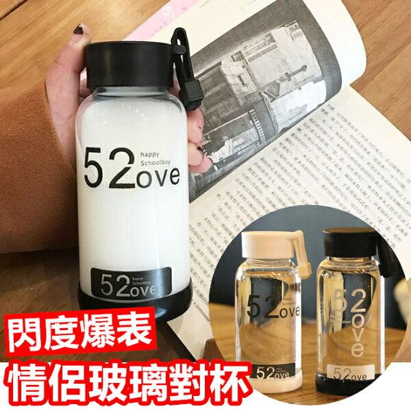 Life365:52LOVE情侶對杯玻璃杯玻璃水瓶情人節禮物水杯咖啡杯子隨行杯【RS628】