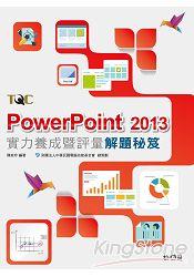 PowerPoint 2013實力養成暨評量解題秘笈