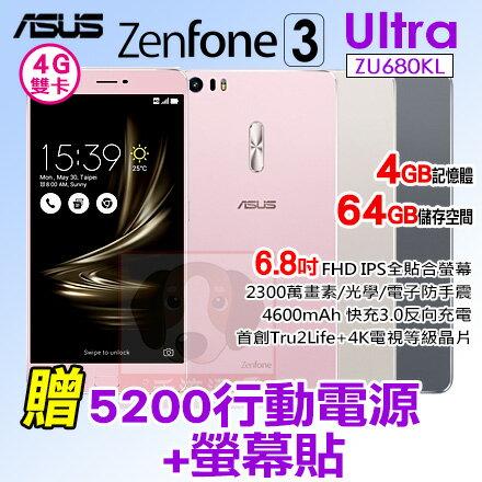 ASUS ZenFone 3 Ultra 6.8吋 贈原廠皮套(官網登錄)+5200行動電源+螢幕貼 八核心 4G LTE 智慧型手機 (ZU680KL 4/64)