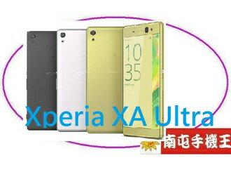 *南屯手機王*~Sony Xperia XA Ultra 6吋  (宅配到府免運費)