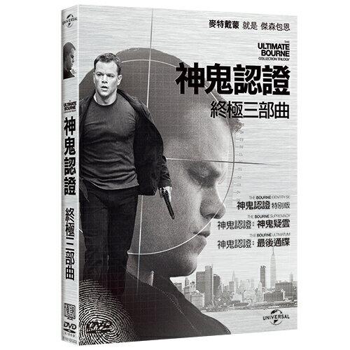 神鬼認證 終極三部曲 The Ultimate Bourne Collection Trilogy (DVD)