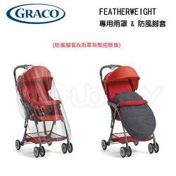 Graco Feather Weight 專用雨罩+防風腳套 『121婦嬰用品館』