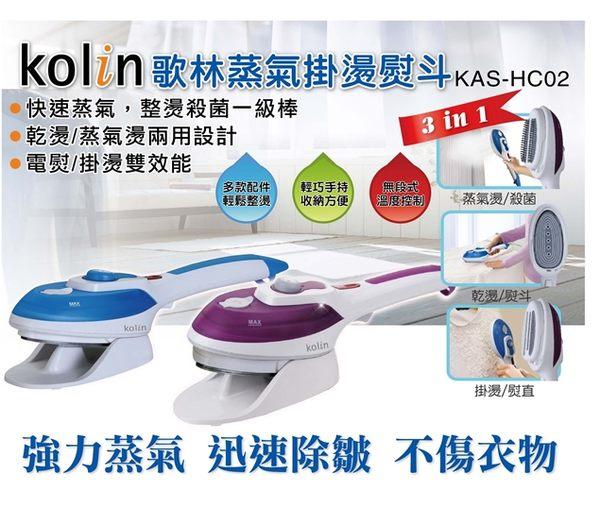 KOKIN 歌林 手持式兩用蒸氣掛燙熨斗 KAS-HC02 (藍色)