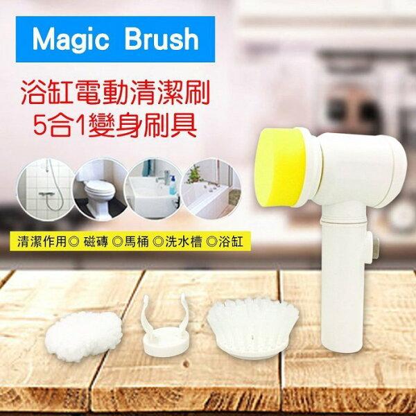 MagicBrush多功能強力電動清潔刷5合1汽車機車洗車打蠟機洗手台浴缸清潔刷浴廚房流理台