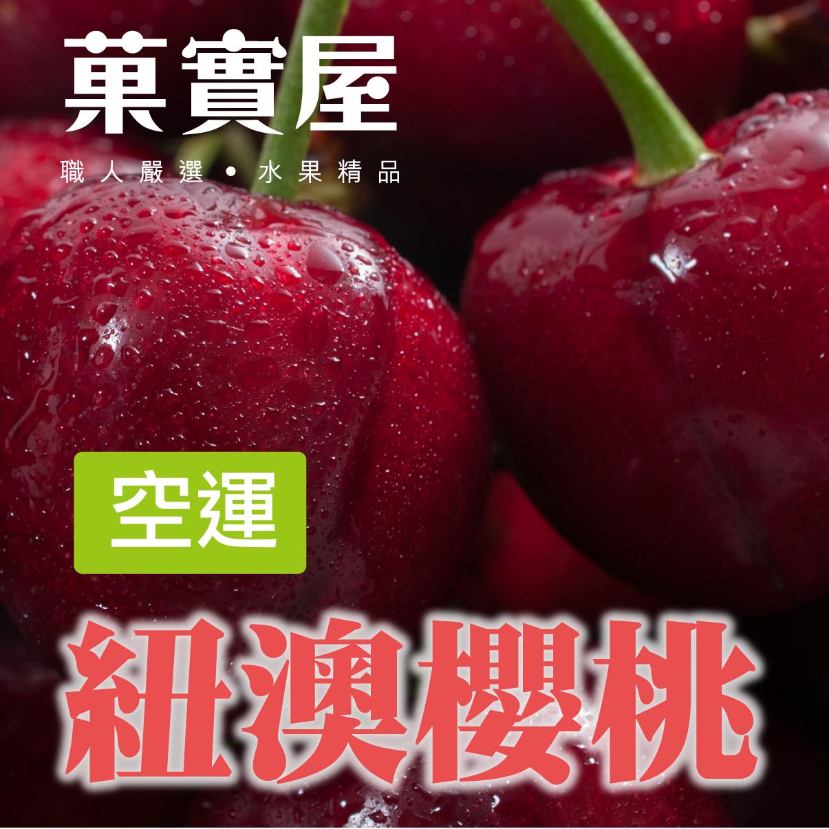 空運紐澳櫻桃30mm ◆1kg/2kg 裝 ◆南半球最美紅寶石 酸甜多汁,口感鮮脆【菓實屋】