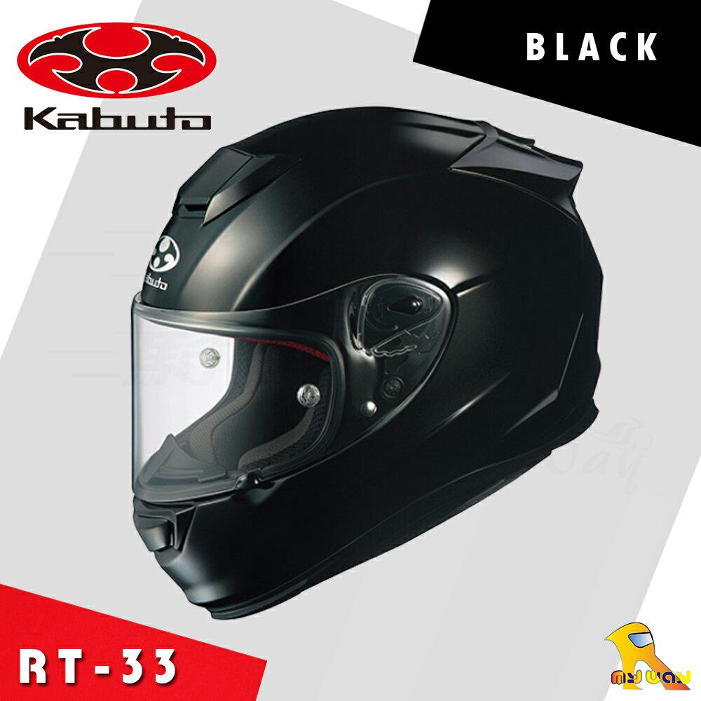 ~任我行騎士部品~OGK RT-33 素亮黑 雙D扣 輕量 全罩 安全帽  RT33