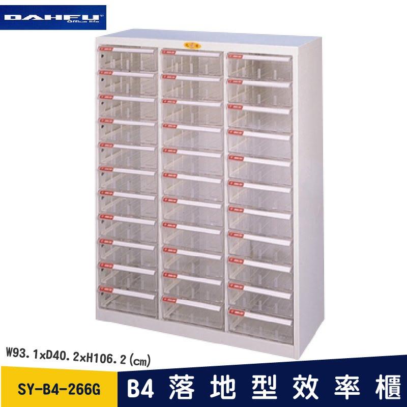 ◎分層好整理◎ SY-B4-266G B4落地型效率櫃 文件櫃 資料櫃 整理盒 抽屜收納櫃【大富】