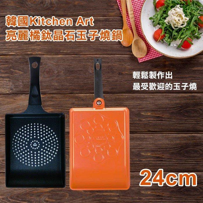 Kitchen Art 24cm: Kitchen Art 韓國 商品價格比價