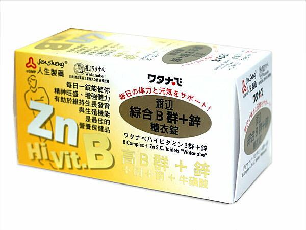 人生製藥 渡邊綜合B群維他命+鋅 糖衣錠 90錠/瓶 2023/03 公司貨中文標 PG美妝