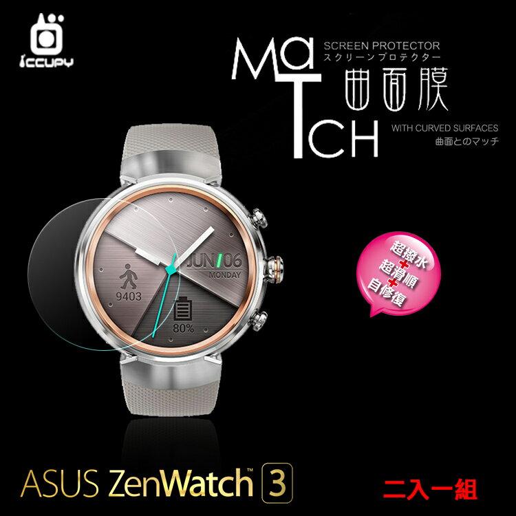 ASUS ZenWatch 3 WI503Q 曲面膜 螢幕 保護貼/防潑水 【一組二入】