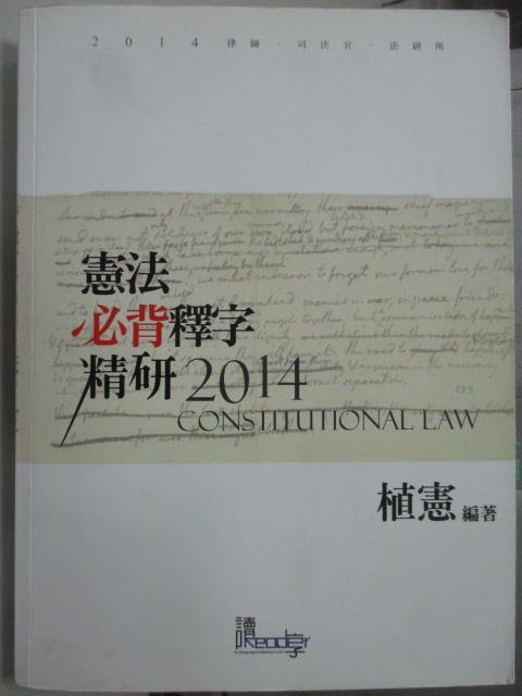 【書寶二手書T5/進修考試_YIR】憲法必背釋字精研八版_植憲