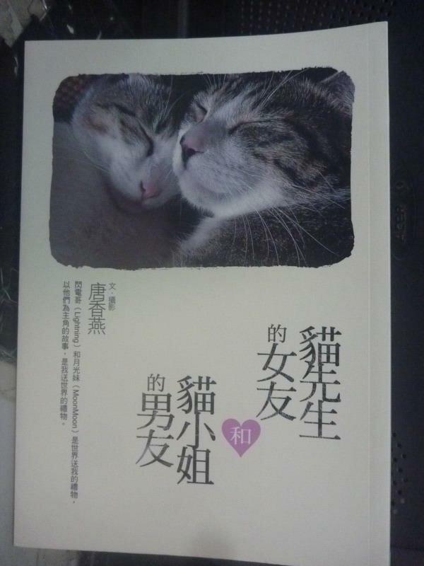 【書寶二手書T7/寵物_IPB】貓先生的女友和貓小姐的男友_唐香燕