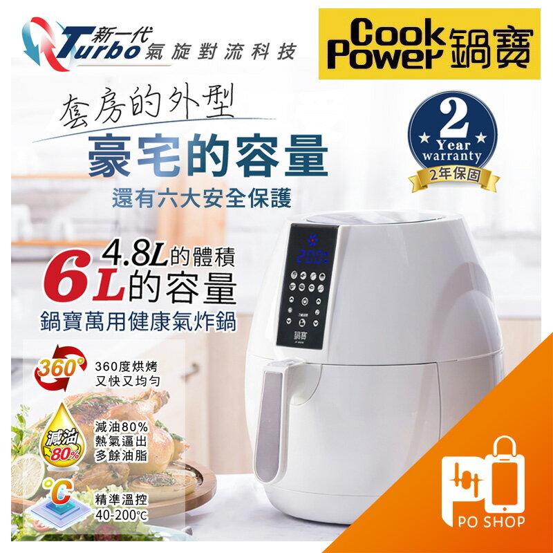 小體積6公升大容量【CookPower 鍋寶】 數位觸控健康氣炸鍋 6L 《2年原廠保固》